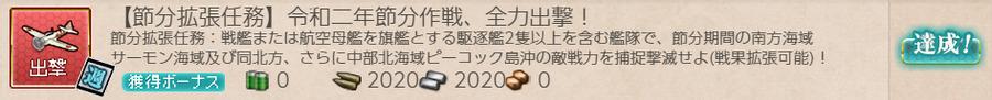 【節分拡張任務】令和二年節分作戦、全力出撃!