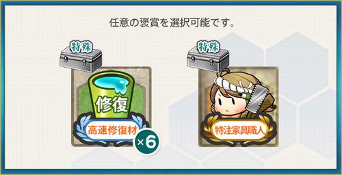 選択報酬(主力オブ主力、精強「十駆」出撃準備ヨシ!