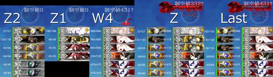 2020rs e7-3 enemy