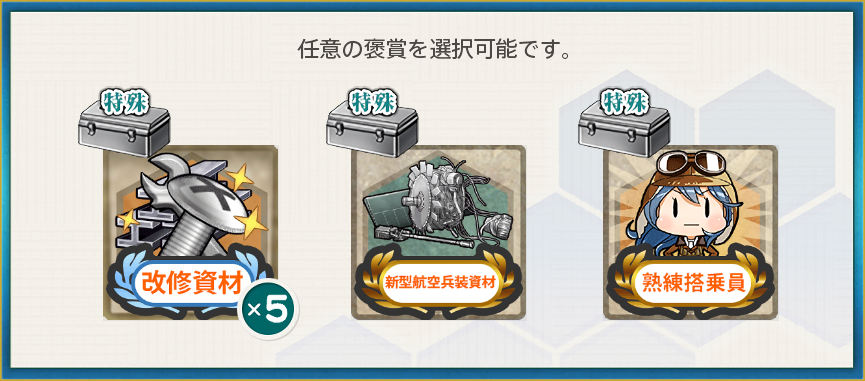選択報酬(精強!「第一航空戦隊」出撃せよ!