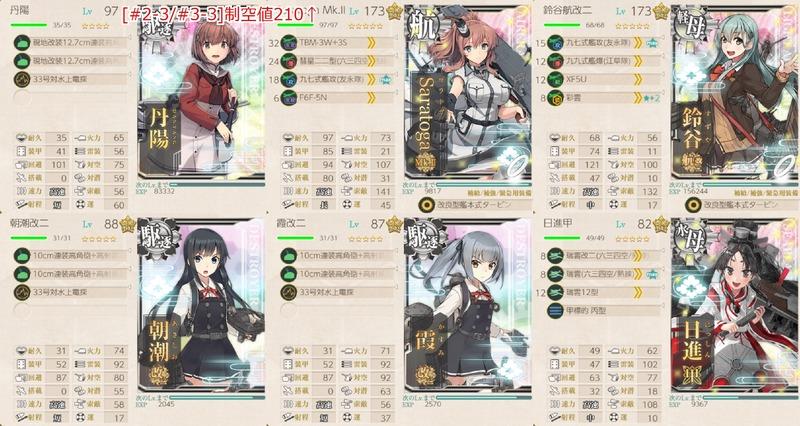 [#2-3/#3-3]編成:奇跡の駆逐艦「雪風」、再び出撃す!