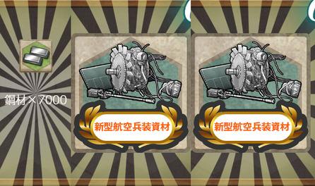報酬(七周年任務【拡張作戦】