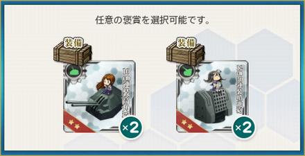 選択報酬1(対空兵装の整備拡充