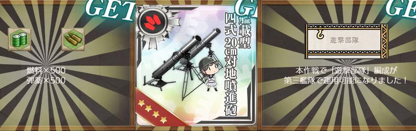 報酬(【地中海作戦】特務艦隊、遊撃部隊編成!