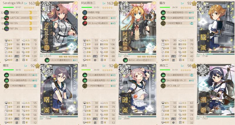[#2-2/#2-3]編成:「第七駆逐隊」、南西諸島を駆ける!