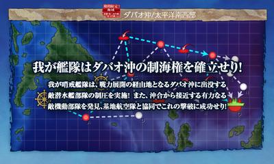 ダバオ沖の制海権を確立せり!