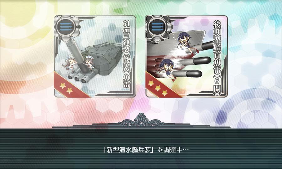 潜水艦強化兵装の量産