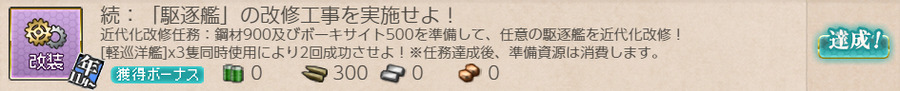 続:「駆逐艦」の改修工事を実施せよ!