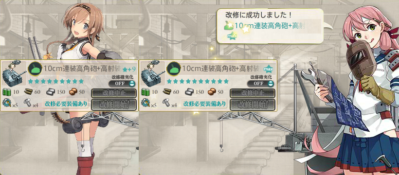 秋月砲★10