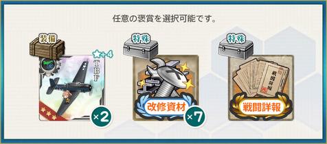 選択報酬1(改装特務空母「Gambier Bay Mk.II」抜錨!
