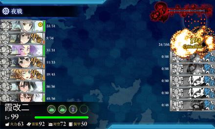 霞 連撃2発目 vs重巡棲姫