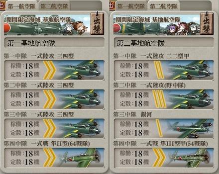 E5 基地航空隊 陸戦+陸攻