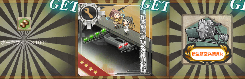 報酬(夜間作戦空母、前線に出撃せよ!