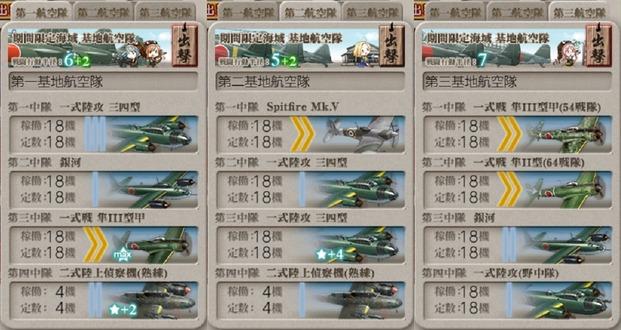 [#E7-2]基地航空隊