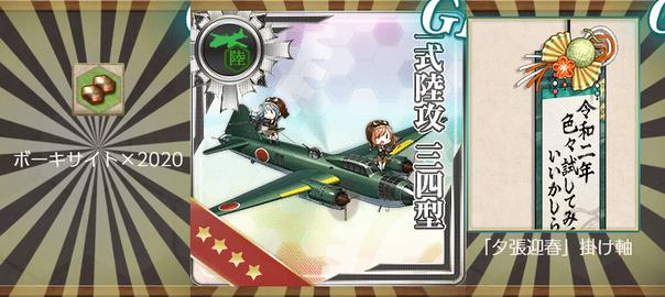 報酬(迎春!軽巡「夕張」、北へ!