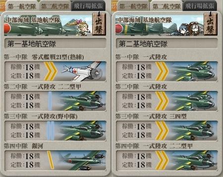6-5 基地航空隊