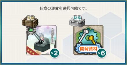 選択報酬2(対空兵装の整備拡充