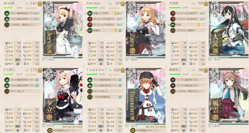 3月の[#2-5]編成(「水上反撃部隊」突入せよ!