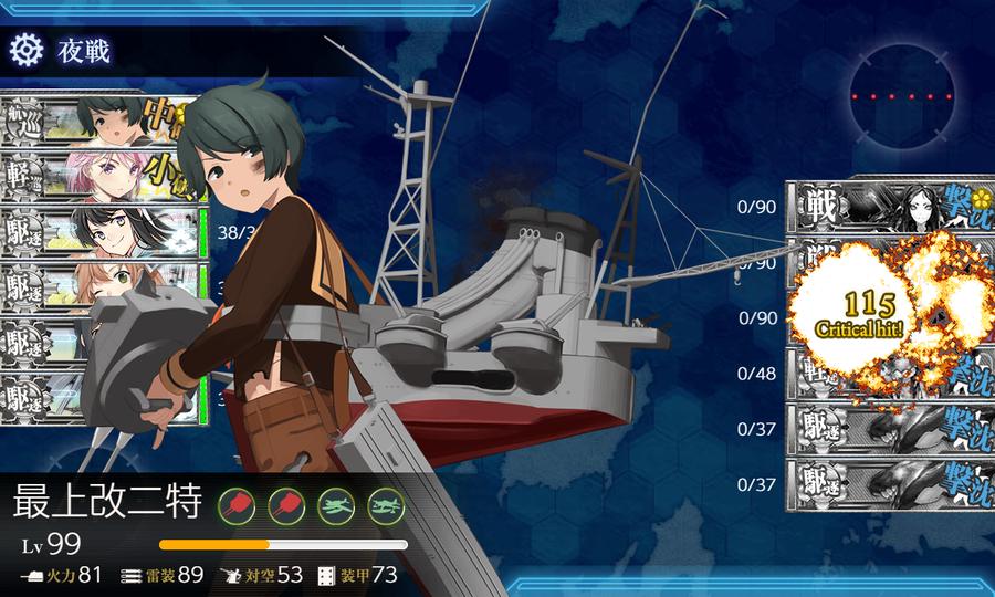 改装航空巡洋艦「最上」、抜錨せよ!