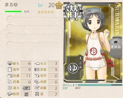 潜水艦単艦