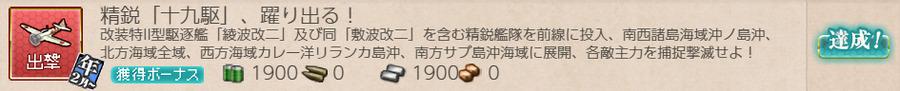 精鋭「十九駆」、躍り出る!