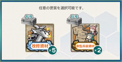 選択報酬2(工廠フル稼働!新兵装を開発せよ!