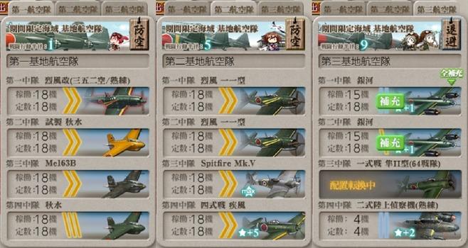 [#E4-3]前哨戦基地