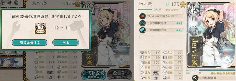「Jervis」補強増設