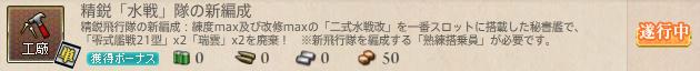 精鋭「水戦」隊の新編成