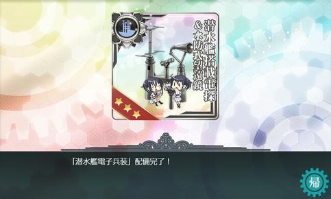 「潜水艦電子兵装」配備完了!