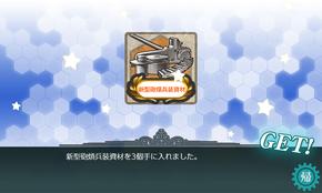 新型砲熕兵装資材×3