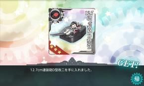 12.7cm連装砲D型改二