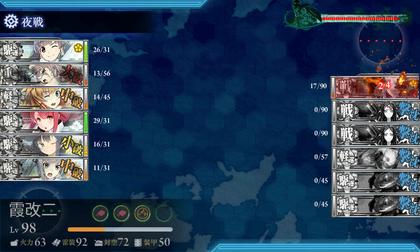 2-5旗艦落とせず