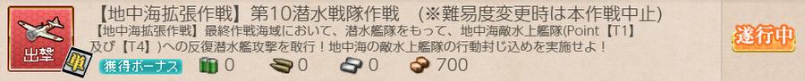 【地中海作戦】第10潜水戦隊作戦!