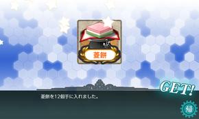 菱餅×12