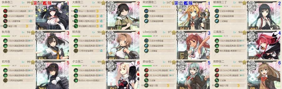 E7 ギミック編成3