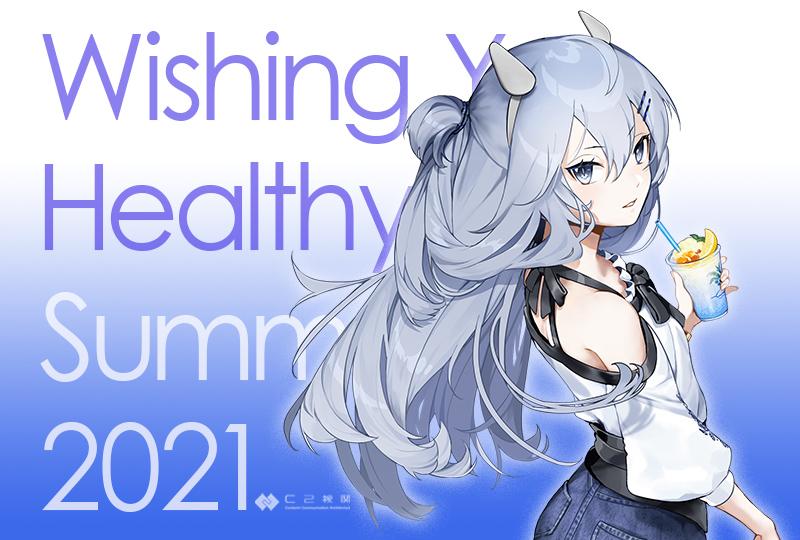Wishing You Healthy Summer