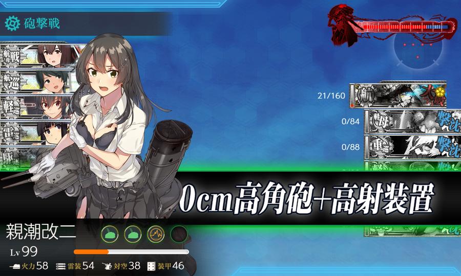 奮戦!精鋭「第十五駆逐隊」第一小隊