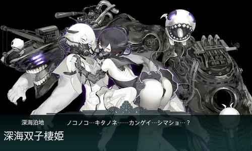 深海双子棲姫