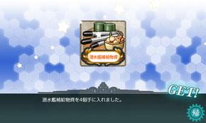 潜水艦補給物資×4
