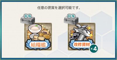 選択報酬1(兵站強化遠征任務【拡張作戦】