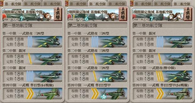 [#E7-1]基地航空隊