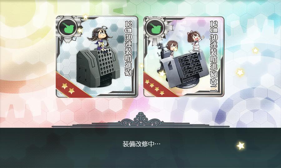 6個目の12cm30連装噴進砲改二