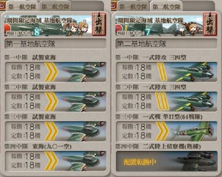 [#E1-3]基地航空隊