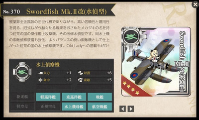 Swordfish Mk.II改(水偵型)