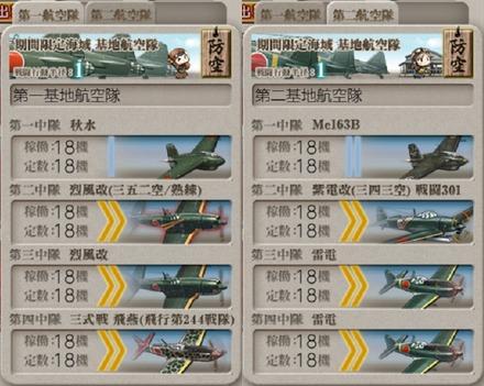 [#E4-2前哨戦1]基地航空隊