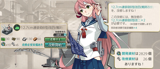 「12.7cm連装砲B型改四(戦時改修)+高射装置」改修解禁