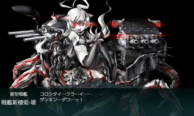 戦艦新棲姫-壊(装甲破砕)