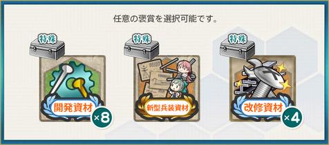 選択報酬2(奇跡の駆逐艦
