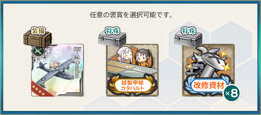 選択報酬2(【八周年限定】カタリナフェスティバル!